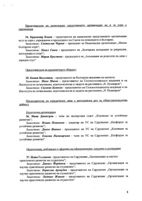 Zapoved - nov KN na OPTTI 2014-2020_Page_08