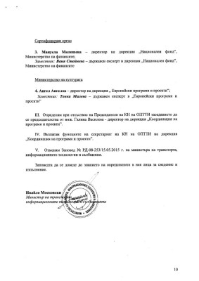 Zapoved - nov KN na OPTTI 2014-2020_Page_10