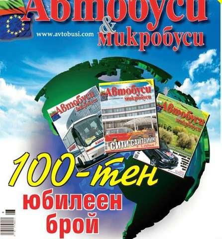 Списание Автобуси и Микробуси Брой 100 - Септември, 2014