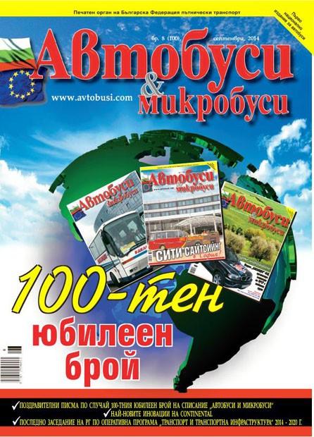 Автобуси и микробуси брой 100/2014