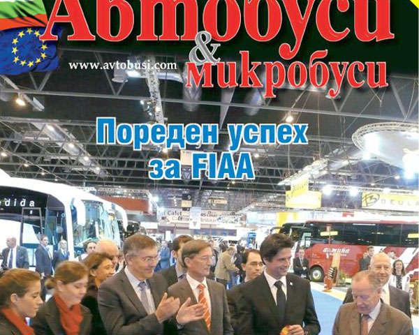Списание Автобуси и Микробуси Брой 102 – Декември, 2014
