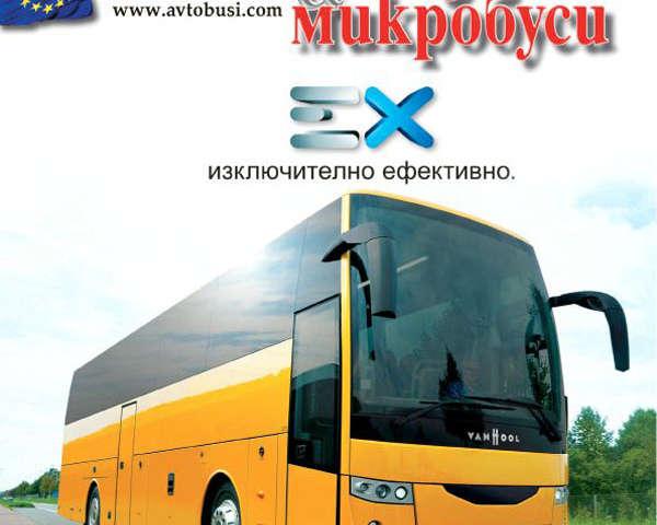 Списание Автобуси и Микробуси Брой 104 – Февруари, 2015