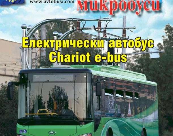 Списание Автобуси и Микробуси Брой 105 – Март, 2015