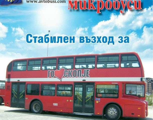Списание Автобуси и Микробуси Брой 106 – Април, 2015