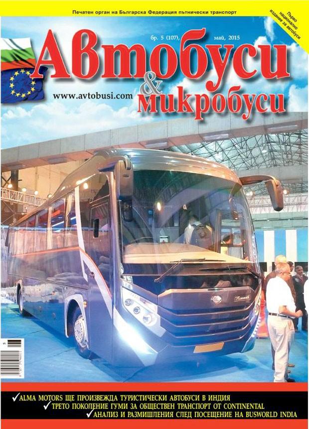 Автобуси и микробуси брой 107/2015
