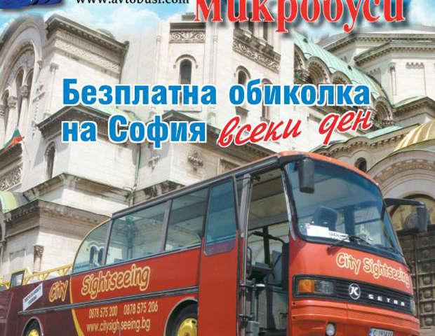 Списание Автобуси и Микробуси Брой 108 – Юни, 2015