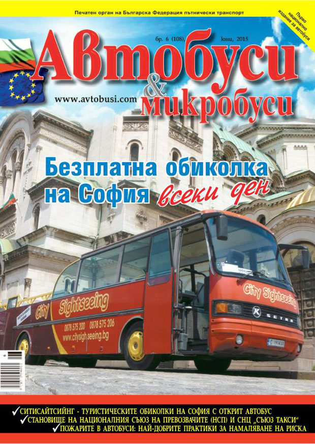 Coaches and vans issue 109/2015