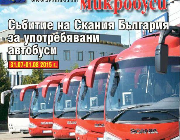 Списание Автобуси и Микробуси Брой 109 – Юли-Август, 2015