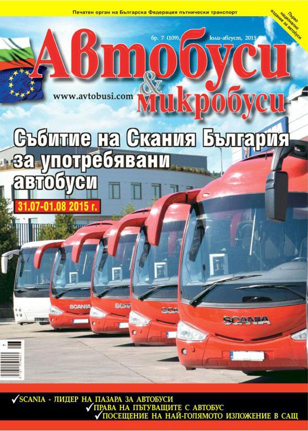 Автобуси и микробуси брой 109/2015