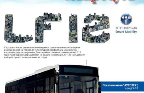 Списание Автобуси и Микробуси Брой 110 – Септември, 2015