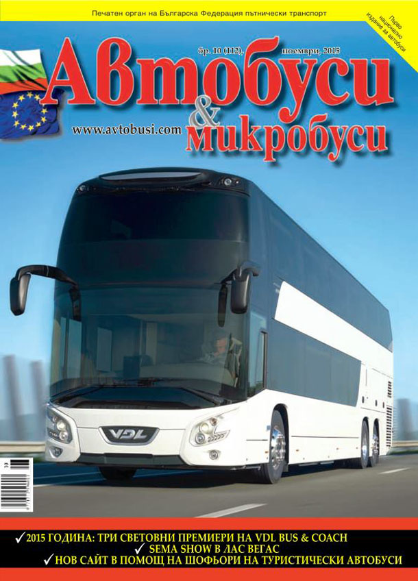списание Автобуси и микробуси брой 112/2015
