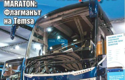 Списание Автобуси и Микробуси Брой 113 – Декември 2015-Януари 2016