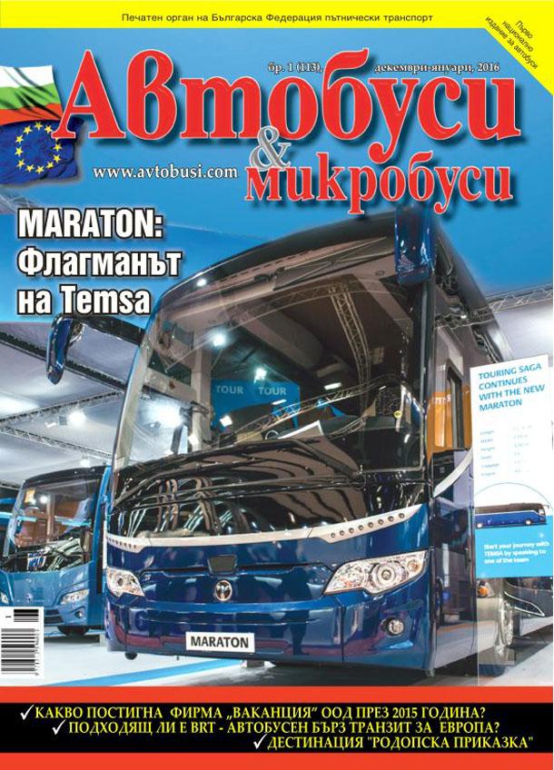 списание Автобуси и микробуси брой 113/2015