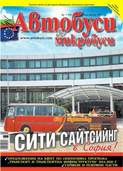 Автобуси и микробуси брой 99/2014