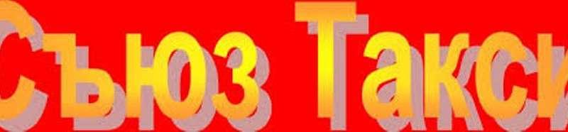 """Становище на Сдружението с нестопанска цел """"СЪЮЗ ТАКСИ"""" от 15 декември"""