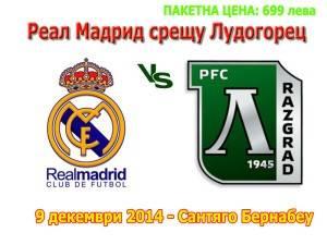 Оферта Реал Мадрид срещу Лудогорец