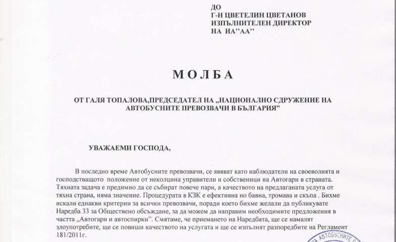Национално сдружение на автобусните превозвачи в България – Молба от Галя Топалова